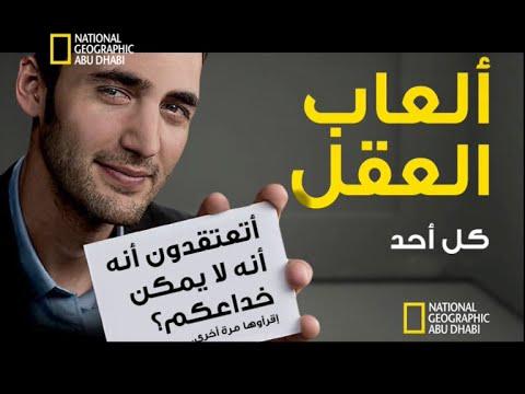 صوت الإمارات - شاهد ثلاثة ألغاز لن تستطيع حلّها بردود صحيحة