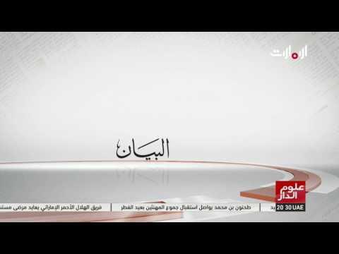 صوت الإمارات - صحف إماراتية وخليجية وعربية تتحدث عن الأزمة مع قطر
