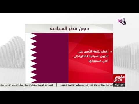صوت الإمارات - ارتفاع تكلفة التأمين على ديون قطر السيادية