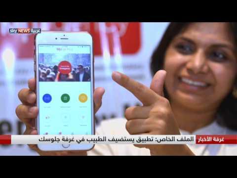 صوت الإمارات - شاهد تطبيق جديد يستضيف الطبيب في غرفة الجلوس