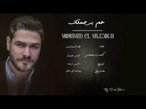 صوت الإمارات - بالفيديو  أغنية عم برجعلك للفنان محمد المجذوب