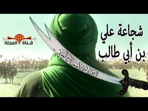 صوت الإمارات - شاهد شجاعة وقوة الإمام علي بن أبي طالب في فيلم وثائقي جديد