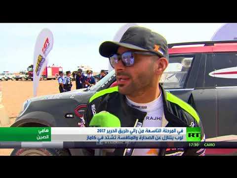 صوت الإمارات - المرحلة التاسعة من رالي طريق الحرير 2017