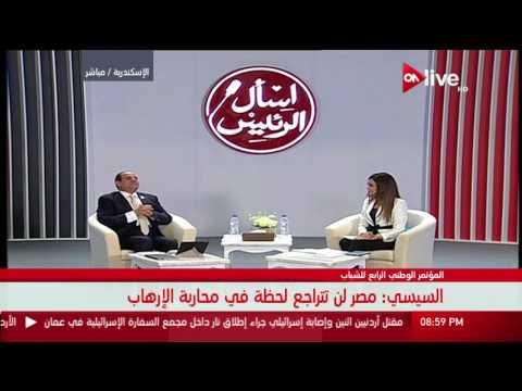 صوت الإمارات - شاهد الرئيس السيسي يرد على سؤال أحد الشباب على الهواء مباشرة