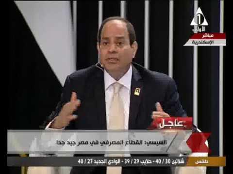 صوت الإمارات - شاهد الرئيس السيسي يؤكّد أنّ القطاع المصرفي في مصر جيّد جدًا