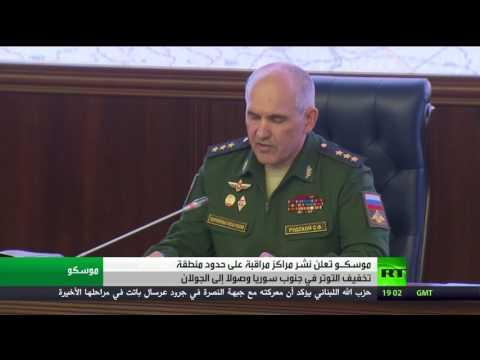 صوت الإمارات - شاهد روسيا تنشر مراكز مراقبة جديدة جنوب سورية