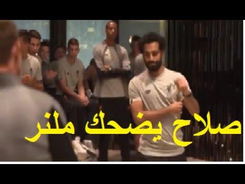 صوت الإمارات - شاهد محمد صلاح يجعل ميلنر يموت من الضحك