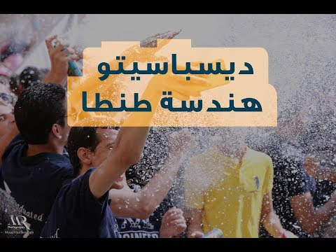 صوت الإمارات - بالفيديو طلاب هندسة طنطا يحتفلون بالتخرج على أنغام ديسباسيتو