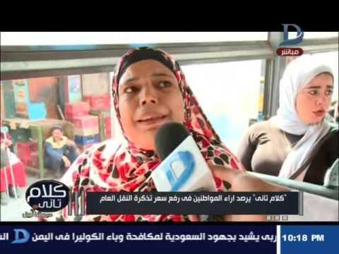صوت الإمارات - شاهد رد فعل المواطنين بعد رفع سعر تذكرة أتوبيسات النقل العام