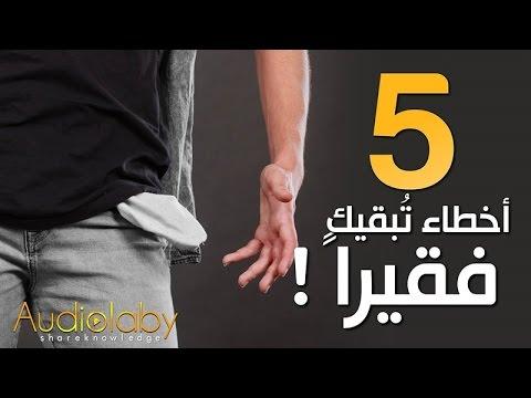 صوت الإمارات - شاهد خمسة أشياء تتسبب في إبقائك فقيرًا