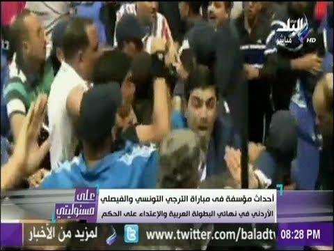 صوت الإمارات - شاهد أحمد موسى ينتقد لاعبي الفيصلي