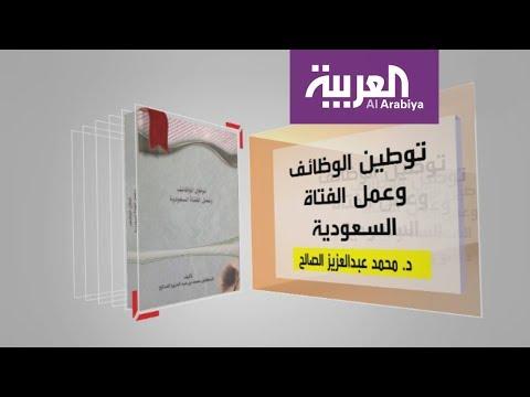 صوت الإمارات - استعراض لكتاب توطين الوظائف وعمل الفتاة السعودية