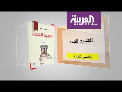 صوت الإمارات - شاهد كل يوم كتاب يستعرض العبيد الجدد