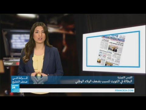 صوت الإمارات - شاهد البطالة في الكويت تتسبب بضعف الولاء الوطني