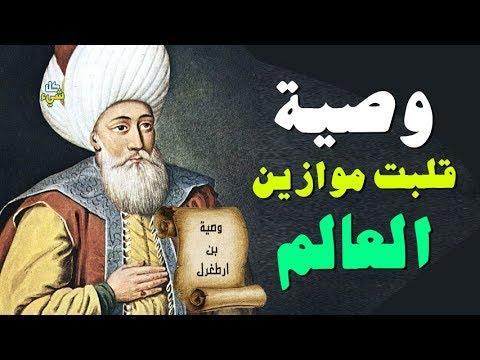 صوت الإمارات - شاهد محتوى وصية أبو الملوك عثمان بن ارطغرل
