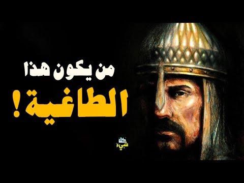 صوت الإمارات - تعرف على الطاغية الذي منع التبول والتغوط في الأماكن العامة