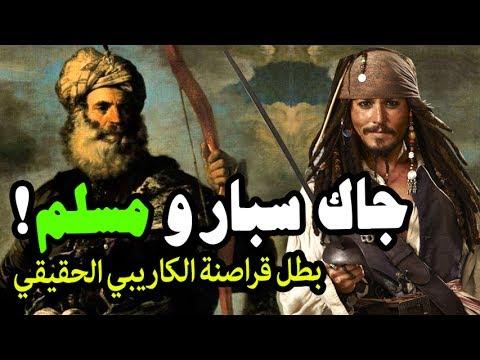 صوت الإمارات - شاهد البطل المسلم جاك سبارو الذي حرر آلاف المسلمين من السجون الصليبية