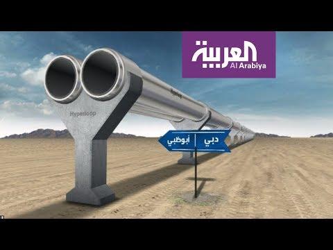 صوت الإمارات - شاهد مواصفات وتفاصيل مشروع هايبرلوب دبي