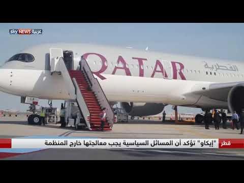 صوت الإمارات - شاهد إيكاو ترفض تسييس قطر لأزمتها الملاحية الجوية