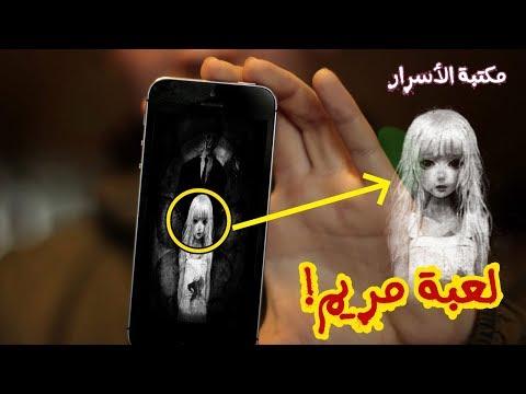 صوت الإمارات - قصة لعبة مريم التي نشرت الرعب في السعودية