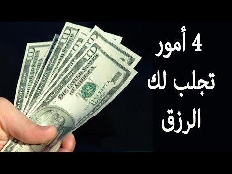 صوت الإمارات - أمور تجلب لك الرزق من حيث لا تحتسب