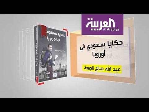 صوت الإمارات - شاهد كل يوم كتاب يقدم حكايا سعودي في أوروبا