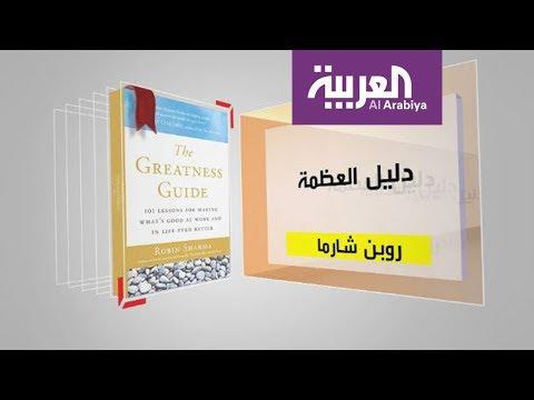 صوت الإمارات - بالفيديو كل يوم كتاب يستعرض دليل العظمة