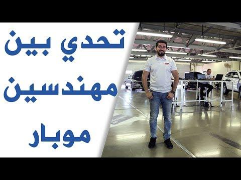 صوت الإمارات - شاهد تحدِ جديد بين 16 من خبراء صيانة موبار