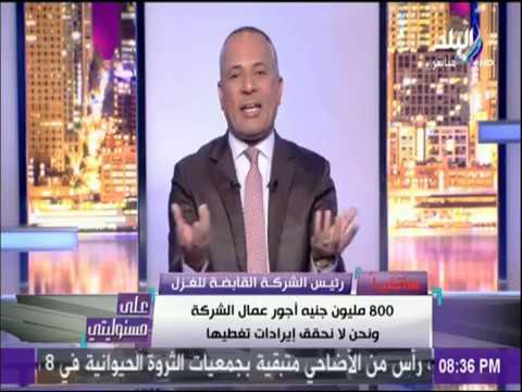 صوت الإمارات - شاهد رئيس شركة الغزل والنسيج يفجر مفاجأة عن إضراب العمال