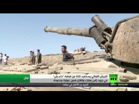 صوت الإمارات - شاهد الجيش اللبناني يهاجم داعش على حدود سورية