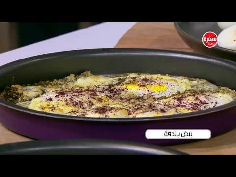 صوت الإمارات - شاهد طريقة إعداد ومقادير بيض بالدقة