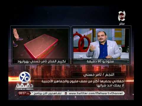 صوت الإمارات - شاهد تامر حسني يعلّق على غناء عمرو دياب لبرج الحوت