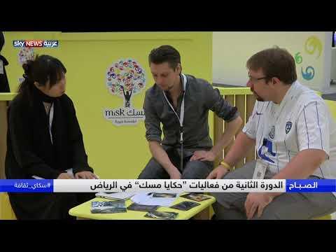 صوت الإمارات - شاهد انطلاق الدورة الثانية من فعاليات حكايا مسك في الرياض