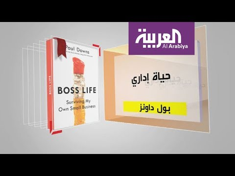 صوت الإمارات - شاهد كل يوم كتاب حياة إداري تأليف بول داونز