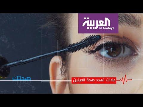 صوت الإمارات - شاهد عادات شائعة تهدد صحة العينين