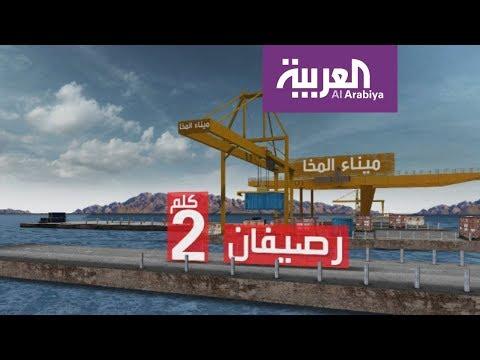 صوت الإمارات - شاهد جولة في ميناء المخا بعد إعادة تأهيله