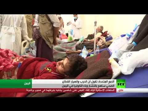 صوت الإمارات - شاهد انتشار مرض الكوليرا في اليمن