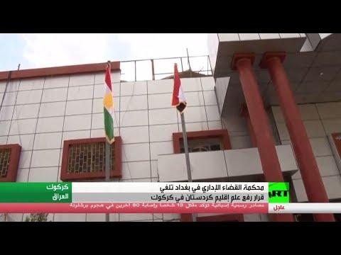صوت الإمارات - شاهد حكم بمنع رفع علم إقليم كردستان في كركوك