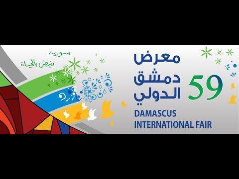 صوت الإمارات - شاهد افتتاح معرض دمشق الدولي بعد 5 أعوام من الغياب