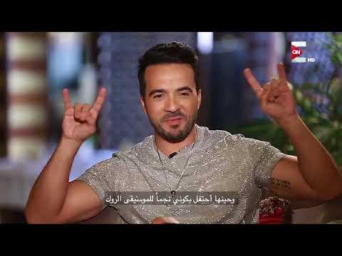 صوت الإمارات - شاهد الفنان لويس فونسي لم يتوقع  نجاح أغنية despacito الأخيرة