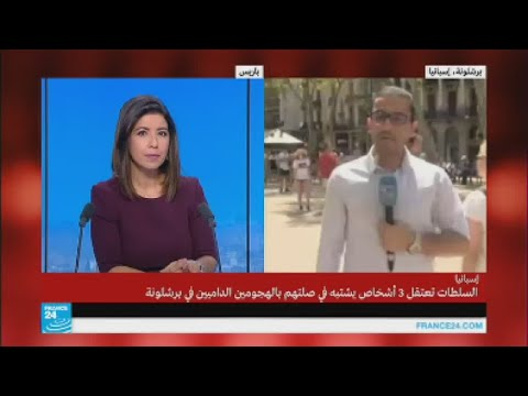 صوت الإمارات - شاهد إلى أين وصلت التحقيقات في هجومي لا رامبلا وكامبريلس ببرشلونة