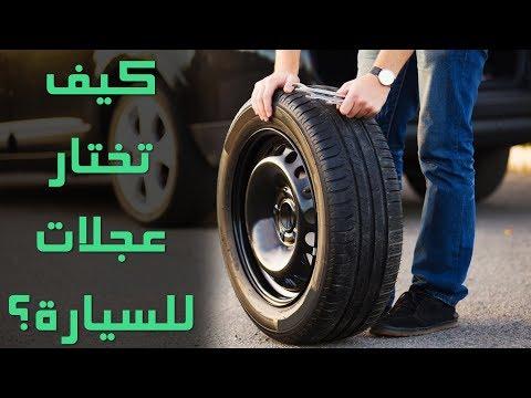 صوت الإمارات - شاهد نصائح مهمة قبل شراء إطارات السيارات