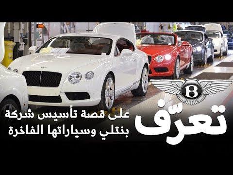 صوت الإمارات - شاهد قصة تأسيس شركة بنتلي وسياراتها الفاخرة