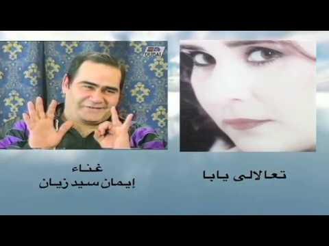 صوت الإمارات - شاهد ابنة الراحل سيد زيان تطرح أغنية تعالالي يابا على يوتيوب