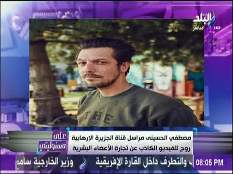 صوت الإمارات - شاهد أحمد موسى يوضح حقيقة الفيلم الألماني عن بيع الأعضاء