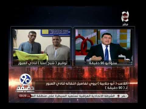 صوت الإمارات - شاهد لاعب مصري يوقِّع لنادٍ في إسنا مرتديًا الجلباب البلدي