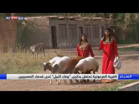 صوت الإمارات - القرية الفرعونية تحتفل بذكرى وفاء النيل