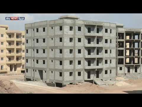 صوت الإمارات - مشاريع سكنية بأسعار مخفضة في مصر