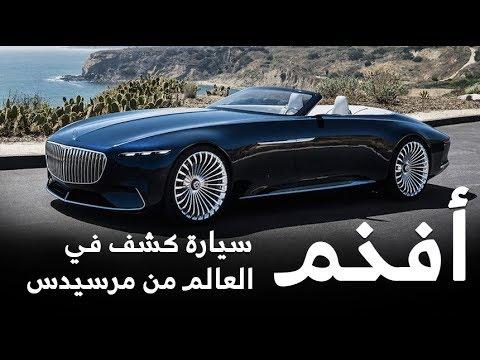 صوت الإمارات - تدشين أفخم سيارة كشف في العالم من مرسيدس مايباخ