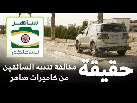 صوت الإمارات - حقيقة مخالفة تنبيه السائقين الفلشر من كاميرات ساهر ب300 ريال